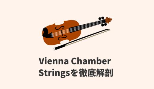 ポップスに最適なストリングス音源「Vienna Chamber Strings」を徹底解剖(デモ音源あり)