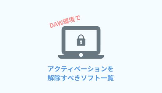 DAW環境でアクティベーションを解除すべきソフトのまとめ