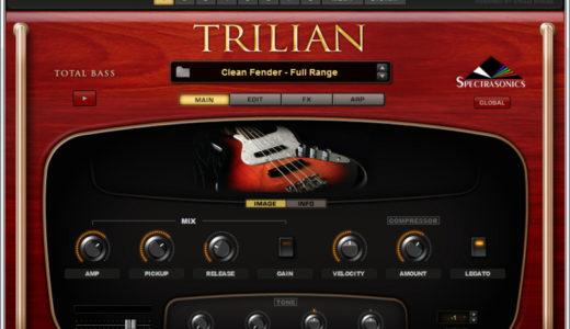 最強のベース音源、Trilianを徹底解剖(デモ音源あり)