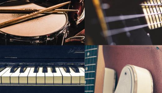 【4リズム編】ポップスのアレンジ/編曲のアイディアを楽器別にまとめてみる