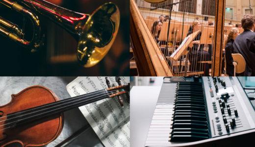 【上もの編】ポップスのアレンジ/編曲のアイディアを楽器別にまとめてみる