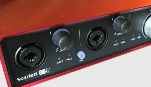 【レビュー】Focusrite Scarlett 6i6 G2は安いのに高音質。コスパの高いオーディオインターフェイスです