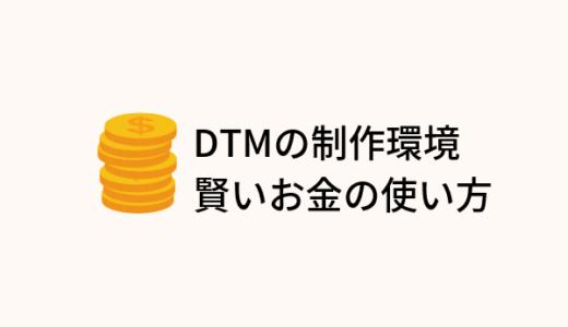 【DTM】作曲家が知っておきたい、制作環境へのお金のかけ方