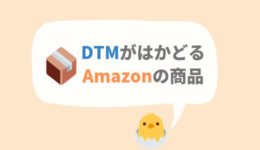 DTMがはかどるAmazonの商品:快適な環境を生み出してくれるアイテムを10個紹介
