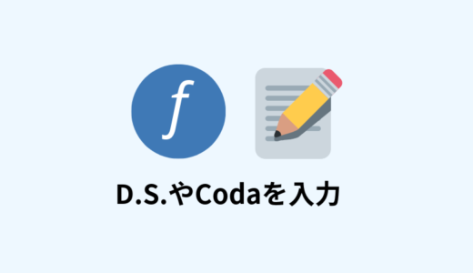 Finaleで「1番&2番かっこ」「D.S/セーニョ」「to Φ/Φ Coda」が付いた譜面を作ってみよう