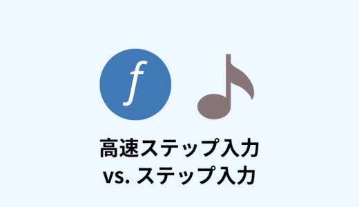 【Finale】「高速ステップ入力」vs. 「ステップ入力」。どちらを使えばいいのか?利便性は?