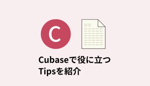 【Tips】Cubaseの実践的な使い方を18個紹介