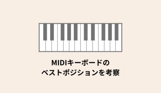 【DTM】デスク上のMIDI鍵盤とPCキーボードのベストポジションを徹底考察。どちらを手前にすればいいのか?