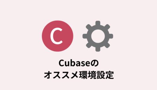 Cubaseでオススメの環境設定方法