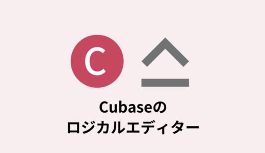 Cubaseのロジカルエディターの解説:便利な使い方を5つ紹介