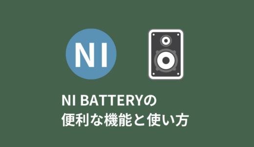 Native Instruments BATTERYの便利な機能/使い方を解説
