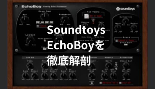 高品質なディレイ、Soundtoys EchoBoyを徹底解剖(デモ音源あり)
