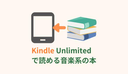 Kindle Unlimitedで読める音楽制作/演奏に役立つおすすめの本 9冊