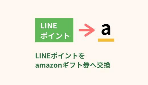 【2020年】LINEポイントをAmazonギフト券にチャージする方法