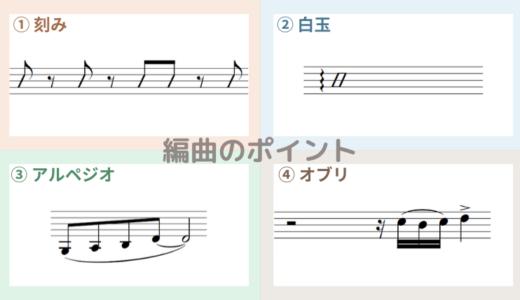 【編曲】各パートの役割はほぼ4パターンに分類可能!このことを知っているとアレンジの悩みが減ります