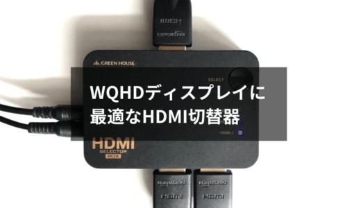 【レビュー】Green House GH-HSWB3はWQHDディスプレイに最適なHDMI切替器です。約2年使ったのでマニアックに詳細レビュー