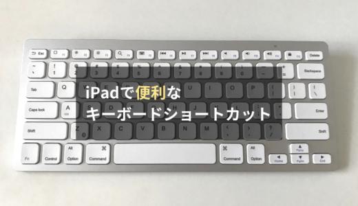 iPadで便利なキーボードショートカットのまとめ
