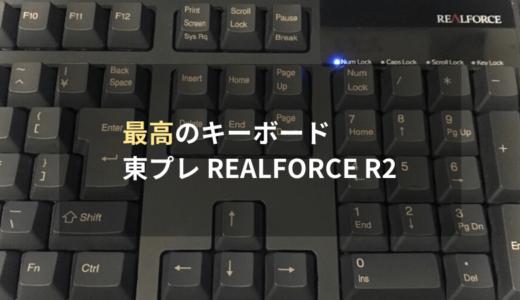【レビュー】東プレ REALFORCE R2はやっぱり最高のキーボードでした。FILCO Majestouch2から乗り換えた感想を書きます