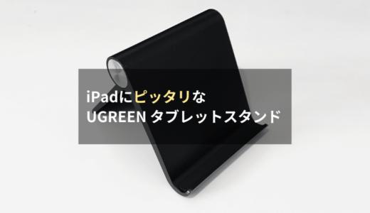 【レビュー】UGREEN タブレットスタンドはiPadにピッタリ。シンプルでコンパクトな良いスタンドです
