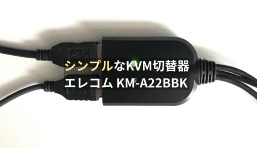 【レビュー】エレコム KM-A22BBKはシンプルで機能も十分なKVM切替器。ディスプレイ切り替えをHDMI切替器で行う人にもオススメです