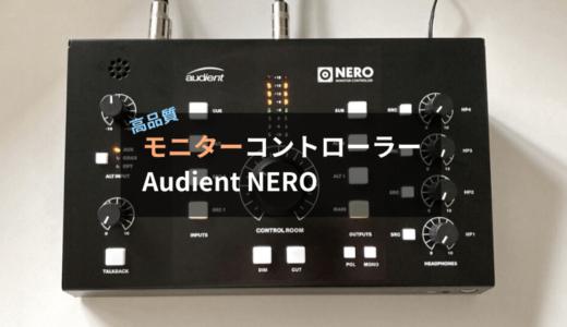 【レビュー】Audient NEROは新時代の定番を予感させる高品質なモニターコントローラー。値段以上の音質を届けてくれる名機です