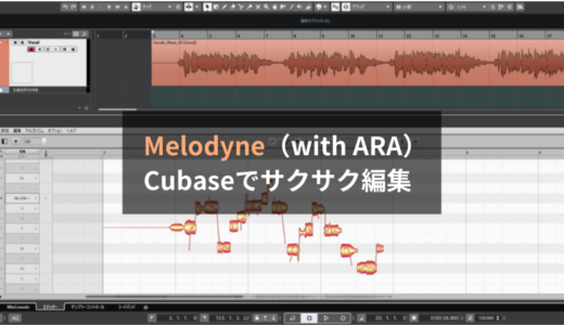 ARAでMelodyneを使う手順を解説 in Cubase10:オーディオ解析が格段に速くなるのでオススメ