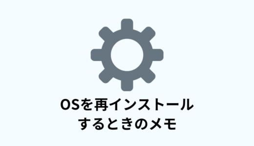 【DAW】OS再インストール時のメモ:効率の良いソフトシンセの再インストール方法