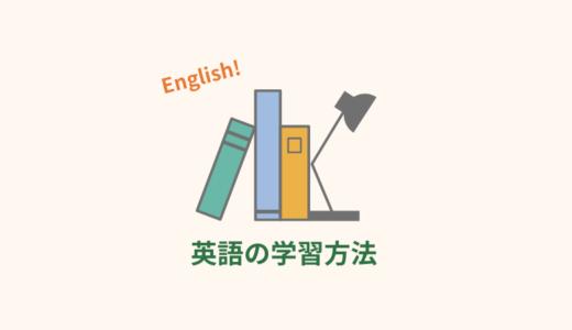 作曲家・ミュージシャンが英語を習得するための学習方法を紹介