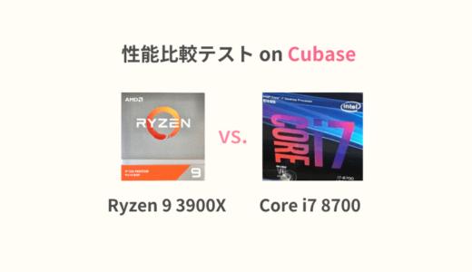 Ryzen 9 3900X vs. Core i7 8700で性能比較テスト@Cubase