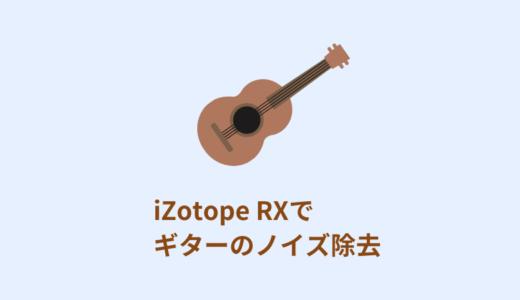 iZotope RXはギター録音に必須。超優秀なノイズ除去ツールです