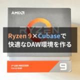 【Cubase】DAW環境にRyzen 9 3900Xを導入した感想。圧倒的なパフォーマンスに驚きです。