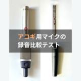 アコギ用マイクの録音比較テスト:KM184 vs. C451B vs. C214 vs. SM57【音源あり】