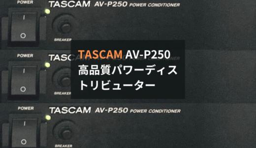 【レビュー】TASCAM AV-P250は音楽制作に最適なパワーディストリビューター。隙のない完成度を誇るラック電源です