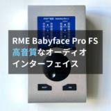 【レビュー】RME Babyface Pro FSは史上最もコンパクトな最高音質のオーディオインターフェイスです