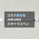 【レビュー】JAMJAKE スタイラスペンは安いのに機能十分。iPadにピッタリです