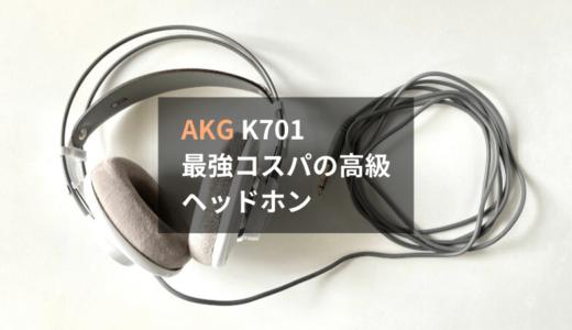 【レビュー】AKG K701はコスパ最強の高音質ヘッドホンです(他製品との音質比較あり)