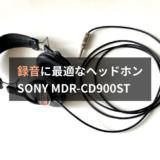 スタジオモニターヘッドホン SONY MDR-CD900STのレビュー。世界中のミュージシャンのレコーディングを支えてきた名機です
