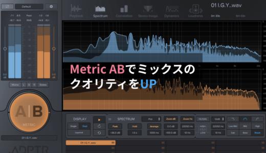 ミックス作業に必須!音源比較プラグイン「ADPTR AUDIO Metric AB」を徹底解剖