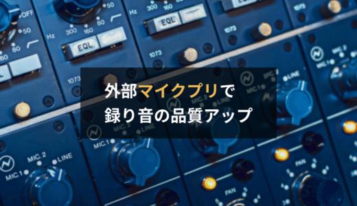 外部マイクプリアンプ導入のススメ。Neveとともに高品質な録音を目指そう:おすすめ製品も6つ紹介