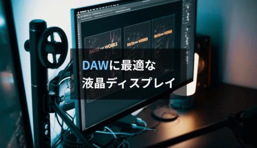 DAWに最適な液晶ディスプレイはどれか?オススメは断然WQHDの32インチです【DTM】